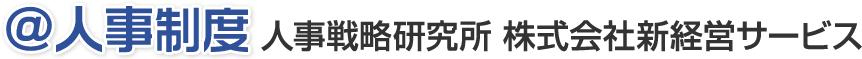 @人事制度 人事戦略研究所 株式会社新経営サービス
